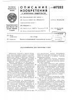Патент 617222 Кантователь для сварочных работ