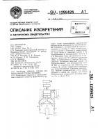 Патент 1298428 Система отвода среды из подъемной трубы эрлифта