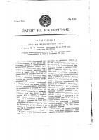 Патент 158 Система механической тяги