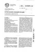 Патент 1672575 Устройство для разделения направлений передачи в дуплексных системах связи