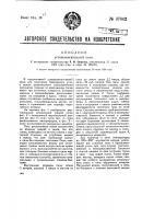 Патент 37062 Углевыжигательная печь