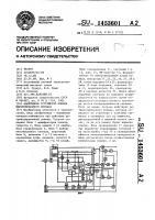 Патент 1453601 Адаптивное устройство поиска широкополосного сигнала