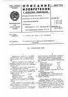 Патент 891755 Приработочное масло