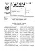 Патент 256503 Способ регулирования жесткости сульфатной целлюлозы