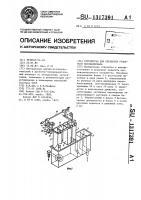 Патент 1317391 Устройство для обработки рулонного фотоматериала