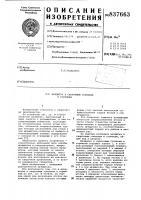 Патент 837663 Мундштук к сварочным головкам игорелкам