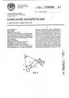 Патент 1708988 Берегозащитное покрытие