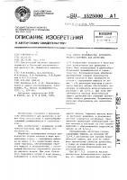 Патент 1525000 Способ производства антисептического раствора для древесины
