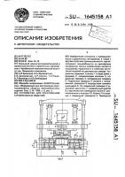Патент 1645158 Устройство для прессования строительных изделий