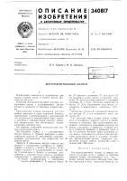 Патент 340817 Быстродействующий клапан