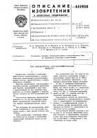 Патент 635920 Измельчитель сельскохозяйственных культур