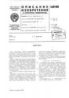 Патент 168188 Патент ссср  168188
