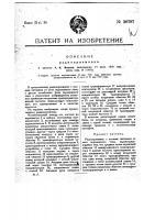 Патент 20707 Радиоприемник