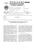 Патент 255845 Покрытие подводных откосов берегов водоемов, гидротехнических сооружений и т. п.