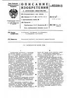 Патент 655913 Магнитоупругий датчик силы