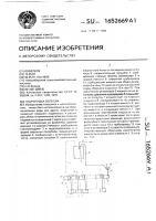 Патент 1652669 Гидропушка волкова