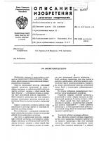 Патент 564707 Амплитудный детектор
