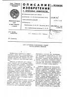 Патент 930698 Устройство стабилизации средней частоты шумовых выбросов