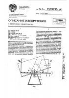 Патент 1583730 Устройство для определения угла естественного откоса порошкообразных материалов