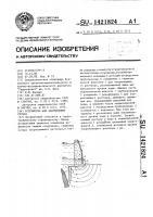 Патент 1421824 Устройство для закрепления грунта