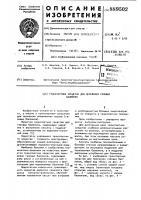 Патент 889502 Транспортное средство для перевозки газовых баллонов