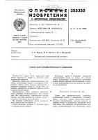 Патент 355350 Пневматического комбайна