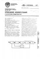 Патент 1483646 Устройство для защиты от импульсных помех