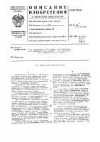 Патент 607839 Смазка для волочения труб