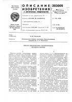 Патент 203005 Способ обнаружения узкополосного сигнала в шумах