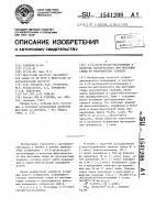 Патент 1541208 3-(2-оксагексил)оксазолидин в качестве флотореагента при флотации слюды из мусковитовых сланцев