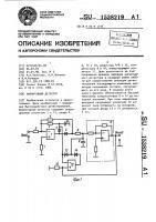 Патент 1538219 Амплитудный детектор