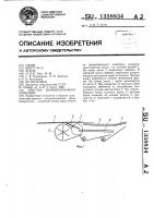 Патент 1358834 Очистка зерноуборочного комбайна