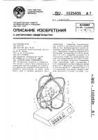Патент 1525435 Оптический гониометр