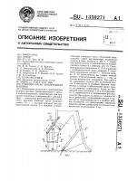 Патент 1350271 Рабочий орган землеройной машины