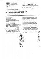 Патент 1442571 Барабан трепальной машины для обработки лубяных волокон
