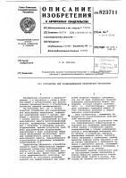 Патент 823711 Устройство для уравновешивания маль-тийских механизмов