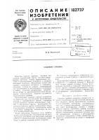 Патент 182737 Судовая турбина