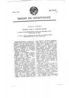 Патент 1512 Висячий замок с откидной дужкой