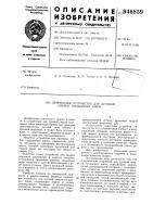 Патент 946859 Переносное устройство для дуговой сварки кольцевых швов