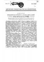 Патент 22467 Приспособление для закрепления на киноленте жидких составов
