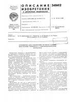 Патент 348412 Устройство для увеличения тягового уси при разгоне тепловоза с гидродинамическойпередачей