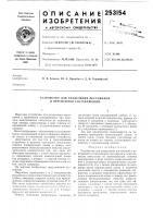 Патент 253154 Устройство для разделения постоянной и переменной составляющих