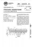 Патент 1357274 Кузов транспортного средства для перевозки газовых баллонов