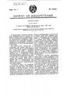 Патент 16403 Верстак