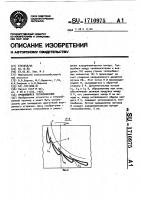 Патент 1710975 Вращающийся теплообменник