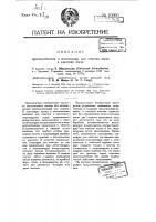 Патент 10960 Приспособление к молотилкам для очистки зерна и удаления пыли