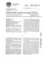 Патент 1571724 Ротор электрической машины