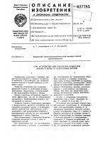Патент 627785 Устройство для отделения древесной зелени и коры от срубленных ветвей