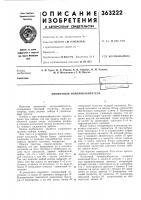 Патент 363222 Кнопочный номеронабиратель