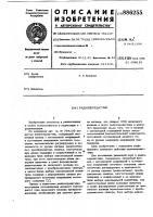 Патент 886255 Радиопередатчик